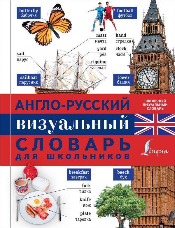 Англо-русский визуальный словарь для школьников .