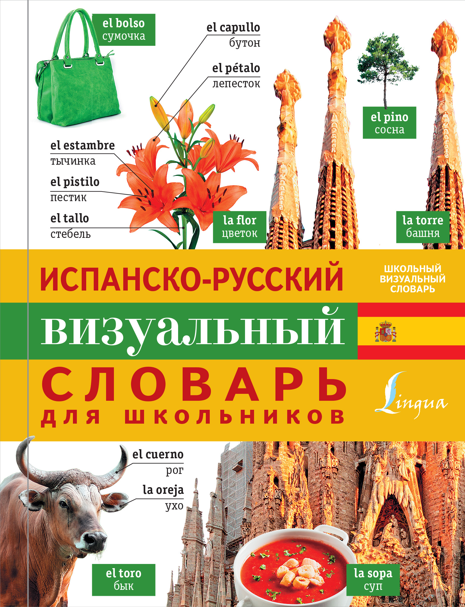 . Испанско-русский визуальный словарь для школьников