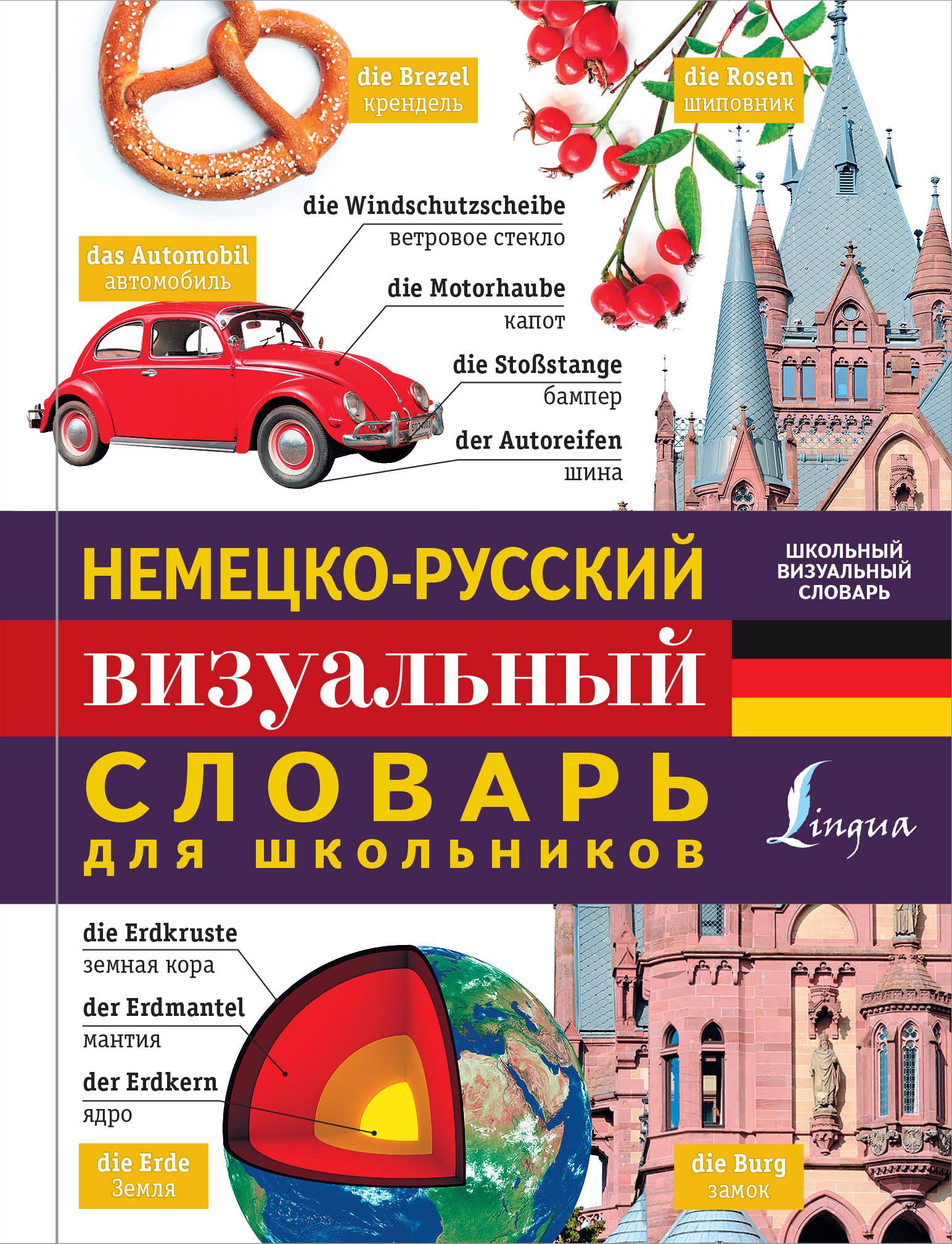 . Немецко-русский визуальный словарь для школьников визуальный немецко русский словарь