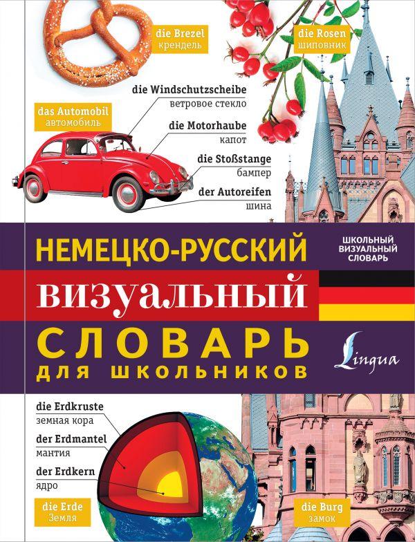 Немецко-русский визуальный словарь для школьников .