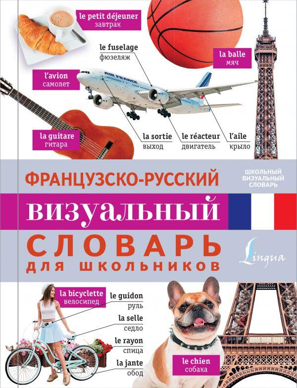 Французско-русский визуальный словарь для школьников .