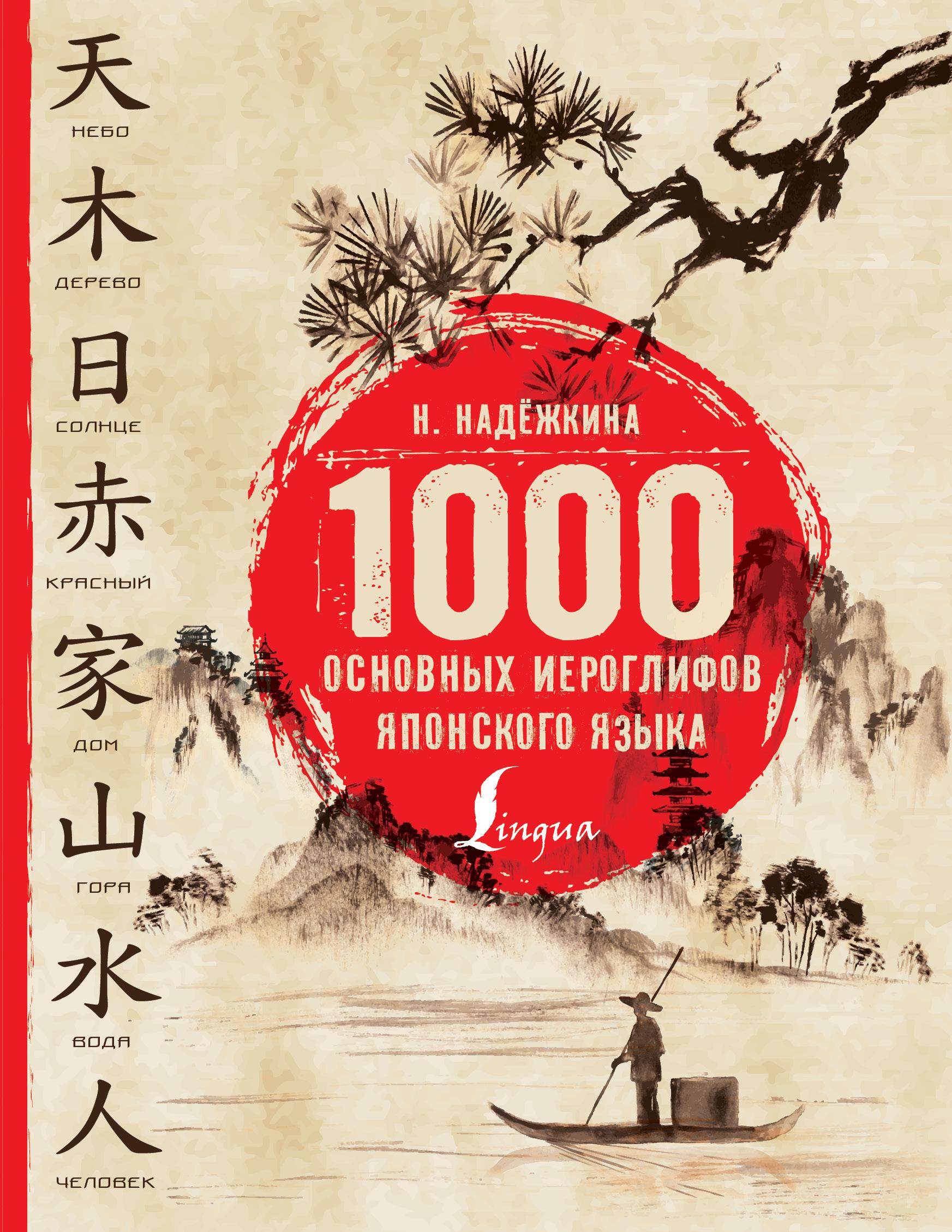 Надежкина Н.В. 1000 основных иероглифов японского языка
