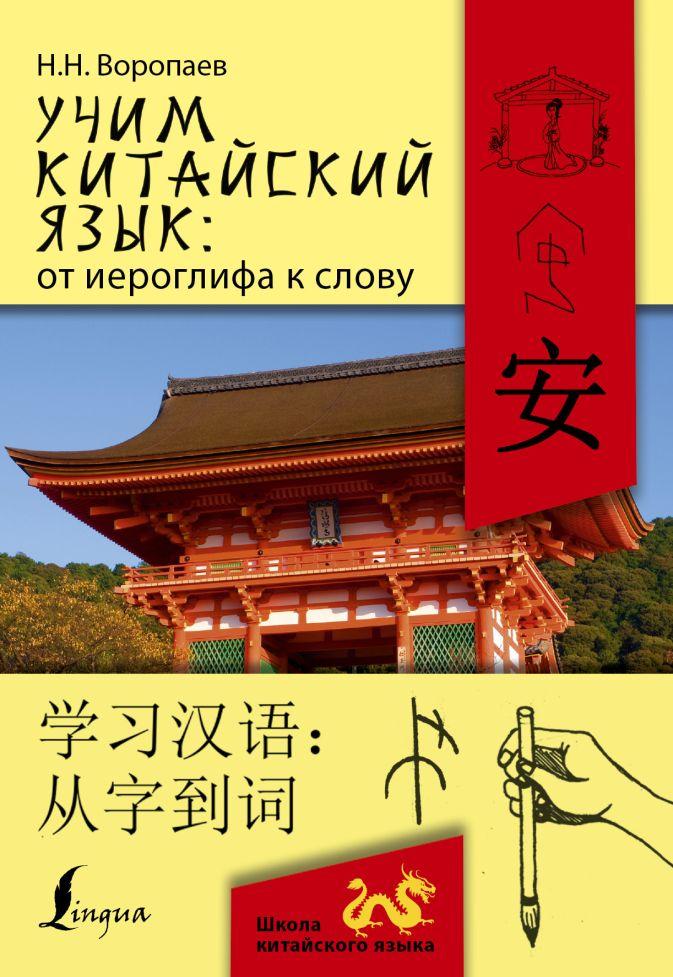 Н.Н.Воропаев - Учим китайский язык: от иероглифа к слову обложка книги