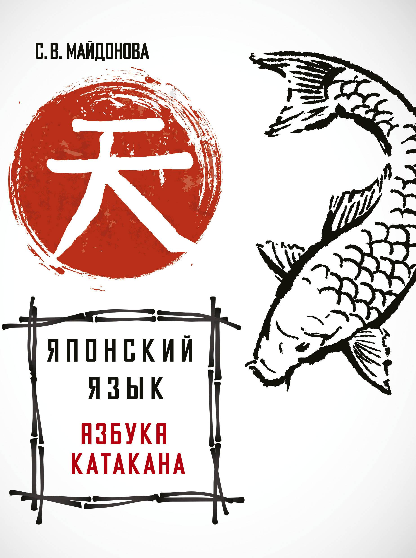 Майдонова С.В. Японский язык. Азбука катакана