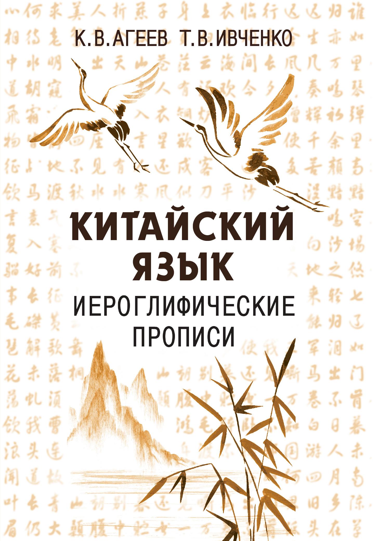 Агеев К.В., Ивченко Т.В. Китайский язык. Иероглифические прописи агеев к в ивченко т в китайский язык иероглифические прописи
