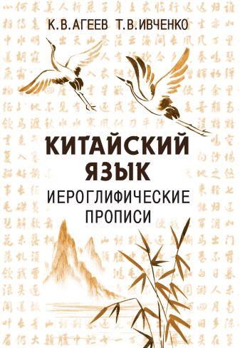 К.В.Агеев , Т.В.Ивченко - Китайский язык. Иероглифические прописи обложка книги