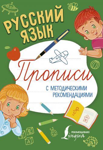 Русский язык. Прописи с методическими рекомендациями .