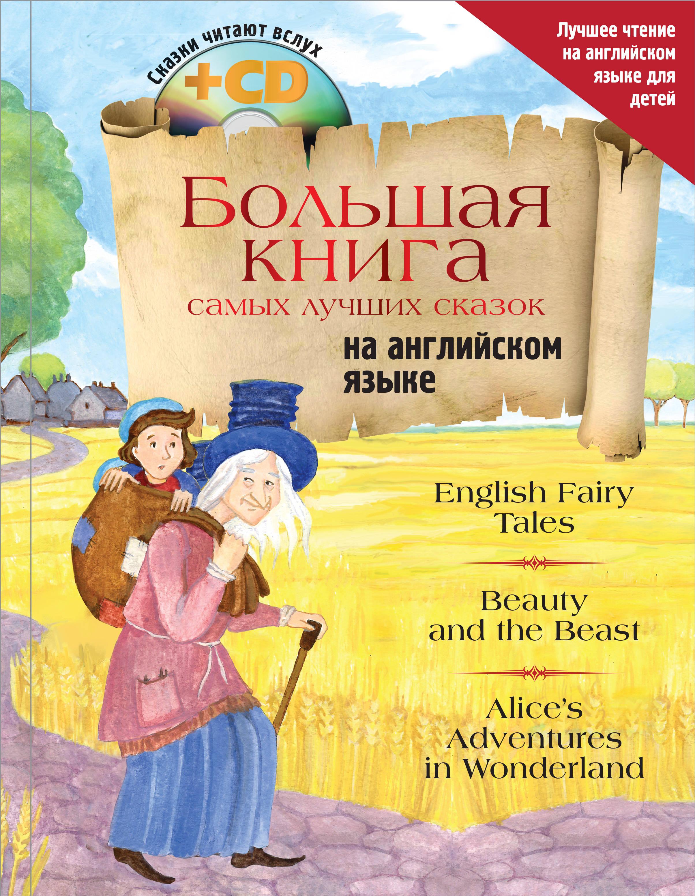 . Большая книга самых лучших сказок на английском языке + CD красавица и чудовище dvd книга