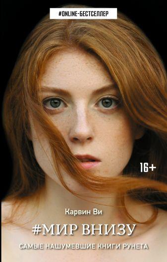 Карвин Ви - Мир внизу обложка книги