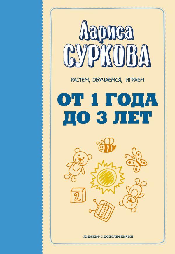 От 1 года до 3 лет: растем, обучаемся, играем Суркова Л.М.