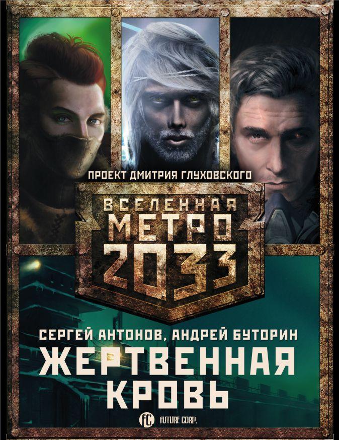 Сергей Антонов - Метро 2033: Жертвенная кровь (комплект из 3 книг) обложка книги