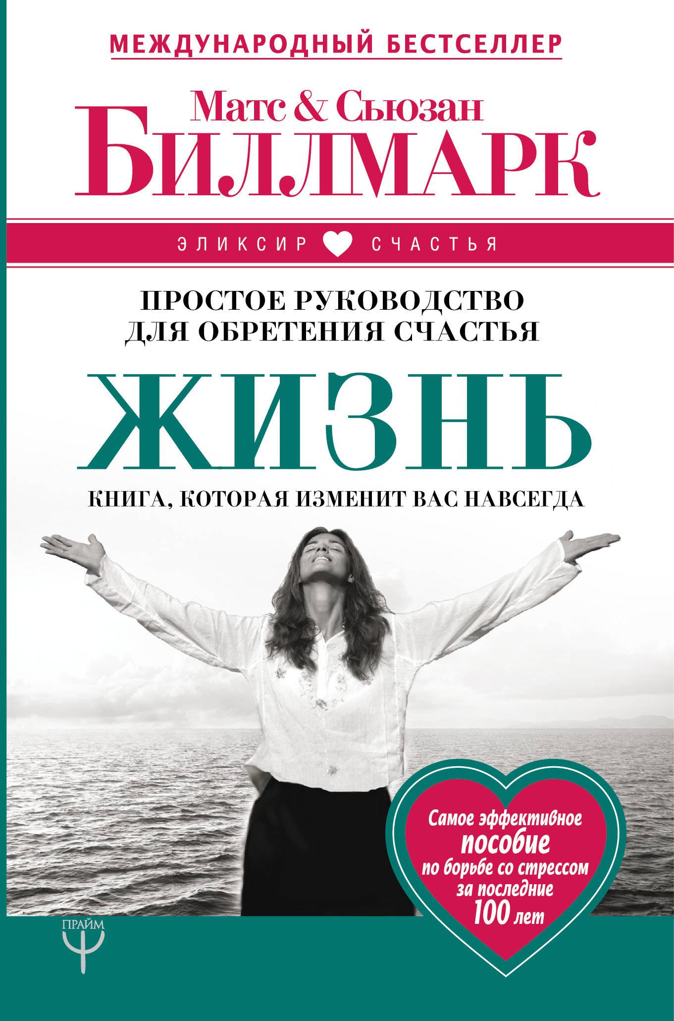 Матс Биллмарк, Сьюзан Биллмарк Жизнь. Простое руководство для обретения счастья