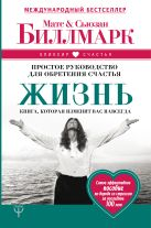 Матс Биллмарк, Сьюзан Биллмарк - Жизнь. Простое руководство для обретения счастья' обложка книги
