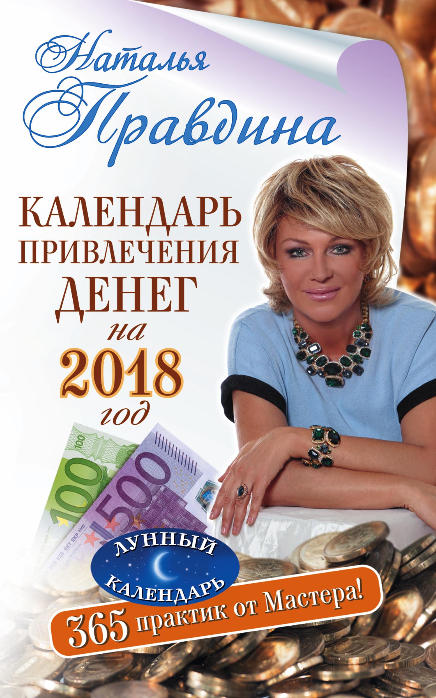 Правдина Н.Б. Календарь привлечения денег на 2018 год. 365 практик от Мастера. Лунный календарь