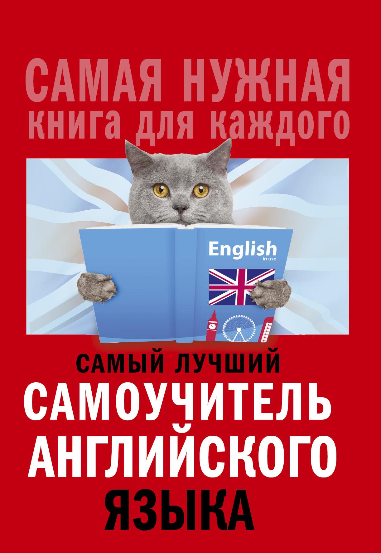 С. А. Матвеев Самый лучший самоучитель английского языка
