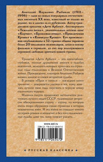 Дети Арбата. [В 3 кн.]. Кн. 3. Прах и пепел Рыбаков Анатолий Наумович