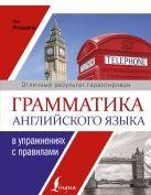 З. Н. Игнашина - Грамматика английского языка в упражнениях с правилами' обложка книги