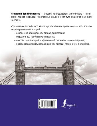 Грамматика английского языка в упражнениях с правилами З. Н. Игнашина
