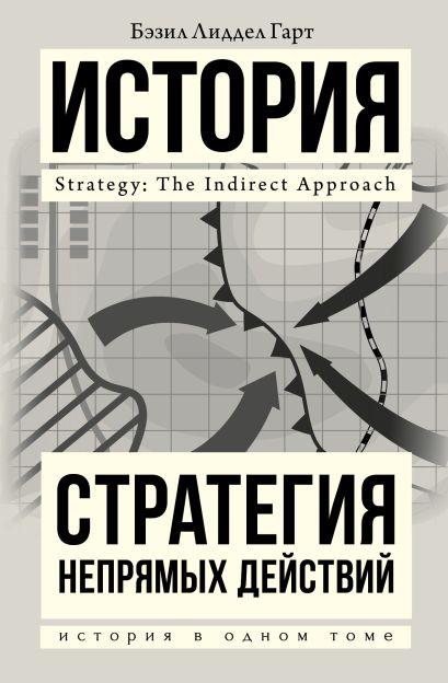 Стратегия непрямых действий - фото 1