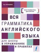 З. Н. Игнашина - Вся грамматика английского языка для школы в упражнениях и правилах' обложка книги