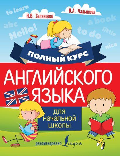 Полный курс английского языка для начальной школы - фото 1