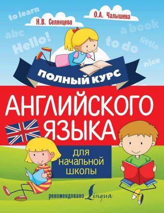 Полный курс английского языка для начальной школы Селянцева Н.В., Чалышева О.А.