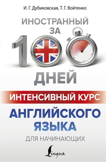 И. Г. Дубиковская, Т. Г. Войтенко - Интенсивный курс английского языка для начинающих обложка книги