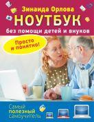 Зинаида Орлова - Ноутбук без помощи детей и внуков. Просто и понятно' обложка книги