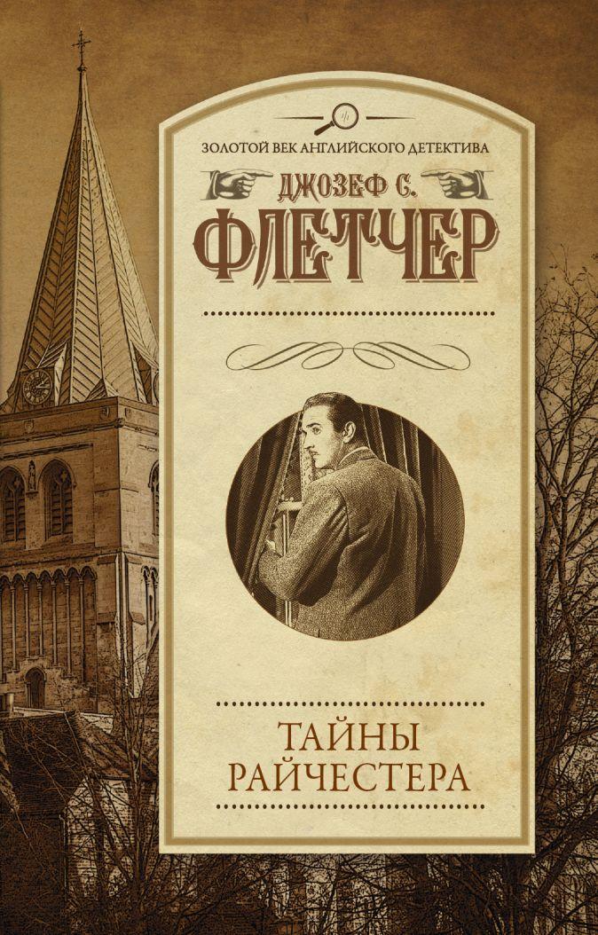 Джозеф С. Флетчер - Тайны Райчестера обложка книги