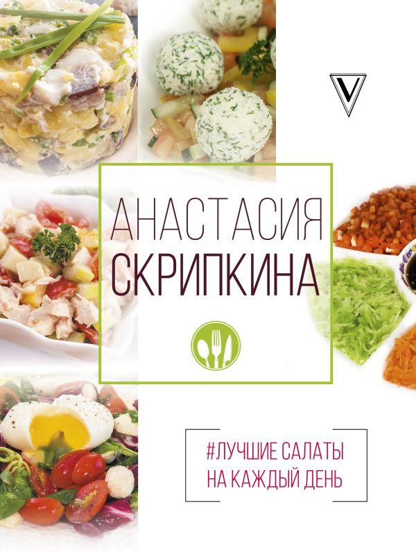 #Лучшие салаты на каждый день Скрипкина А.Ю.
