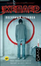 Ларс Кеплер - Песочный человек' обложка книги