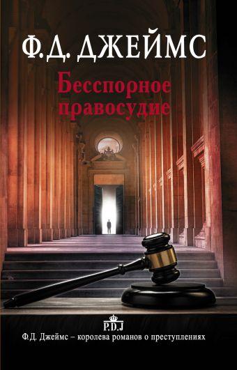Бесспорное правосудие Филлис Дороти Джеймс