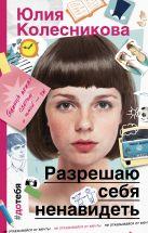 Колесникова Ю.А. - Разрешаю себя ненавидеть' обложка книги