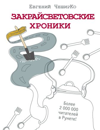 Евгений ЧеширКо - Закрайсветовские хроники. Рассказы обложка книги