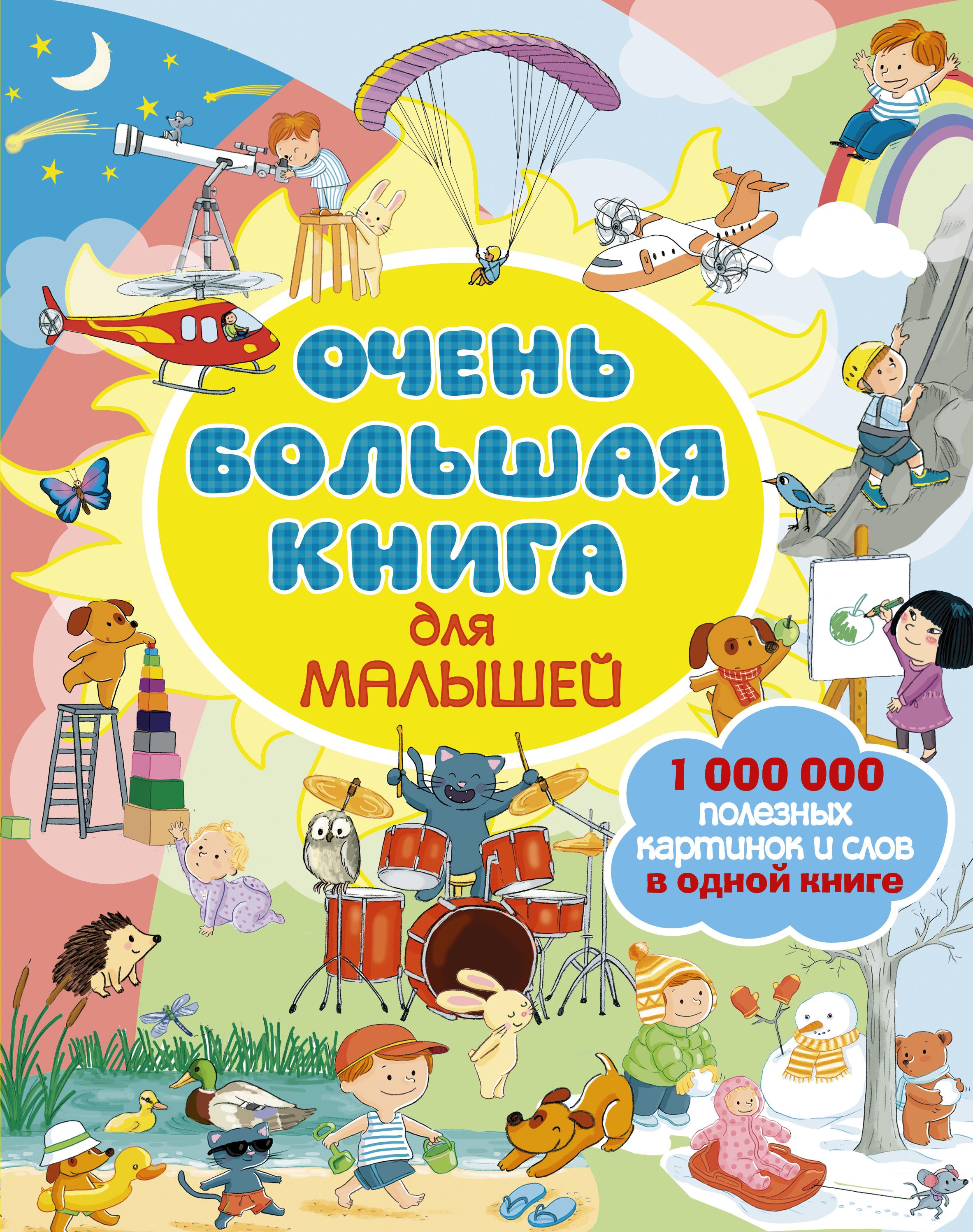 . Очень большая книга для малышей дружинина марина владимировна 3 большая книга маленького почемучки