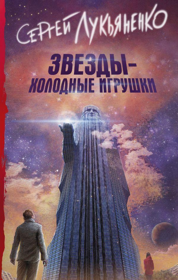 Лукьяненко Сергей Васильевич: Звезды - холодные игрушки
