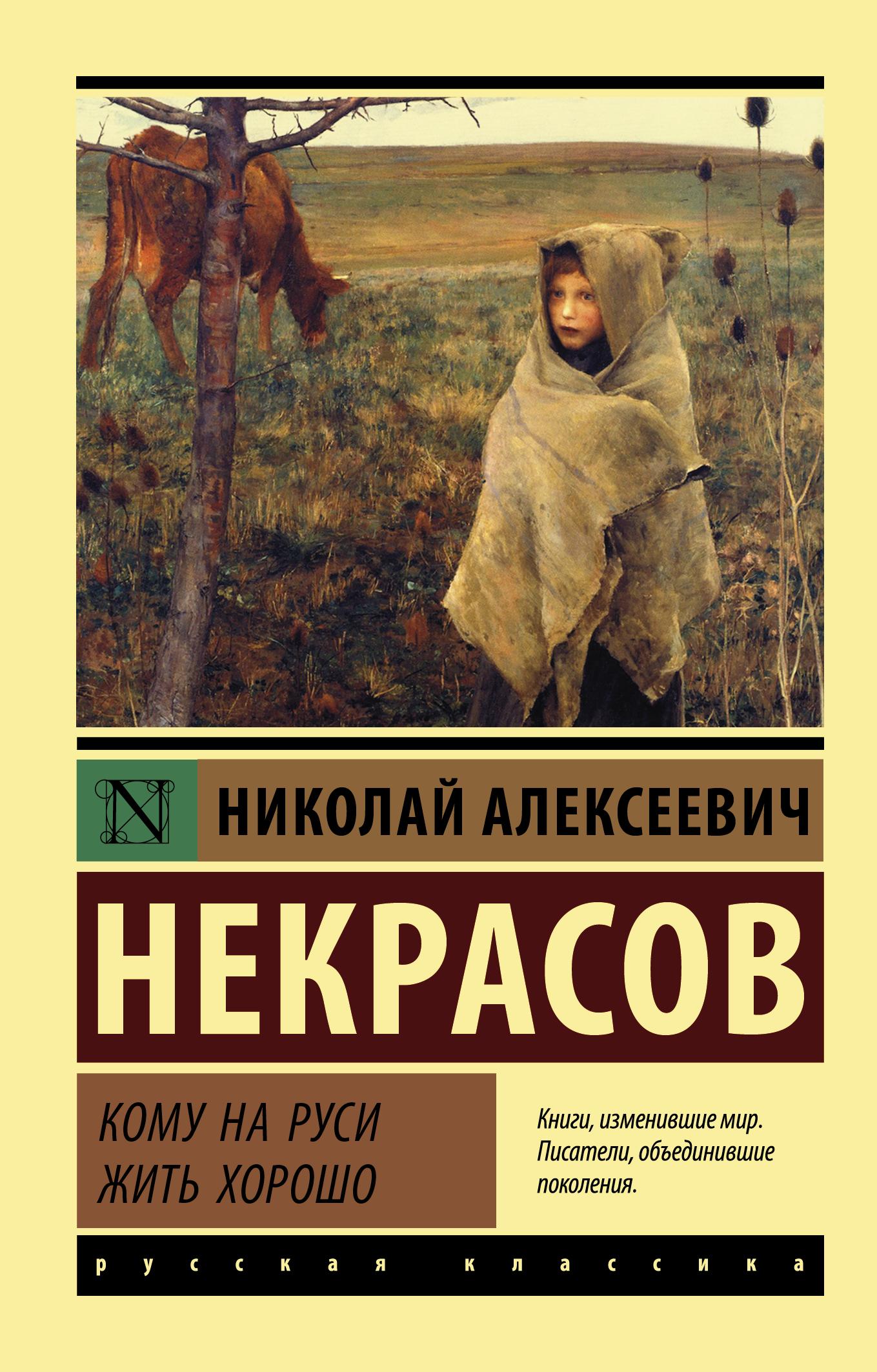 Николай Алексеевич Некрасов Кому на Руси жить хорошо