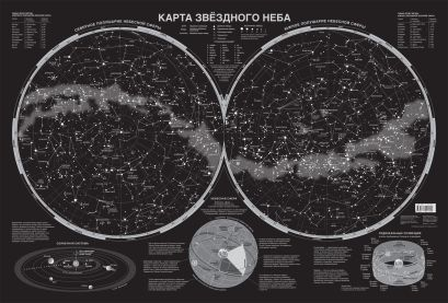 Карта звездного неба (светящаяся) А0 - фото 1