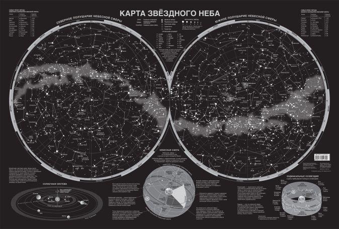 Карта звездного неба (светящаяся) А0
