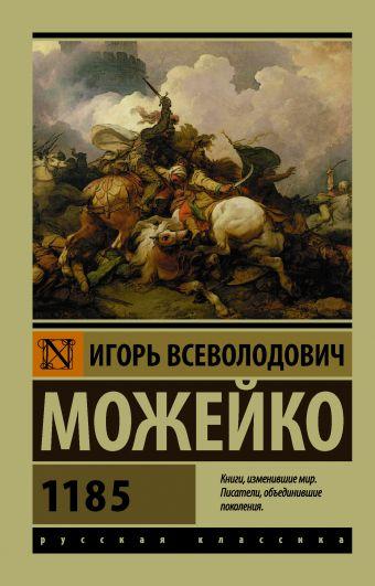 1185 Можейко И.В.