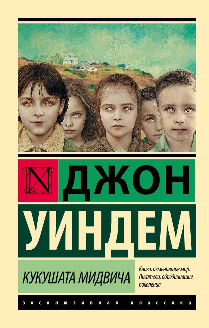 Джон Уиндем - Кукушата Мидвича обложка книги