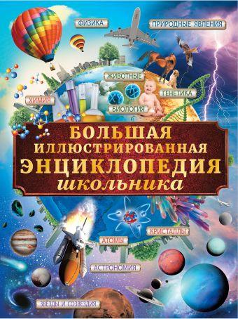 Большая иллюстрированная энциклопедия школьника Л. Вайткене