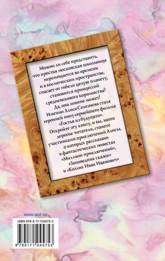 Три повести про Алису Селезневу Кир Булычев