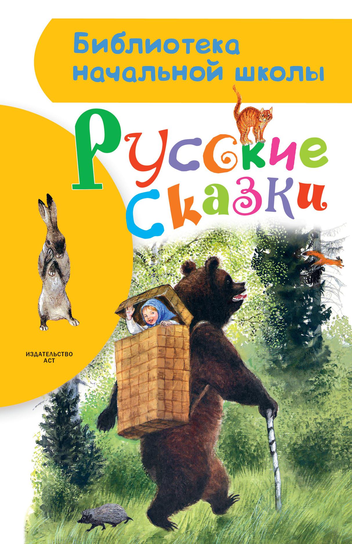 Рис.Устинова Н.А. Русские сказки русские сказки про зверей