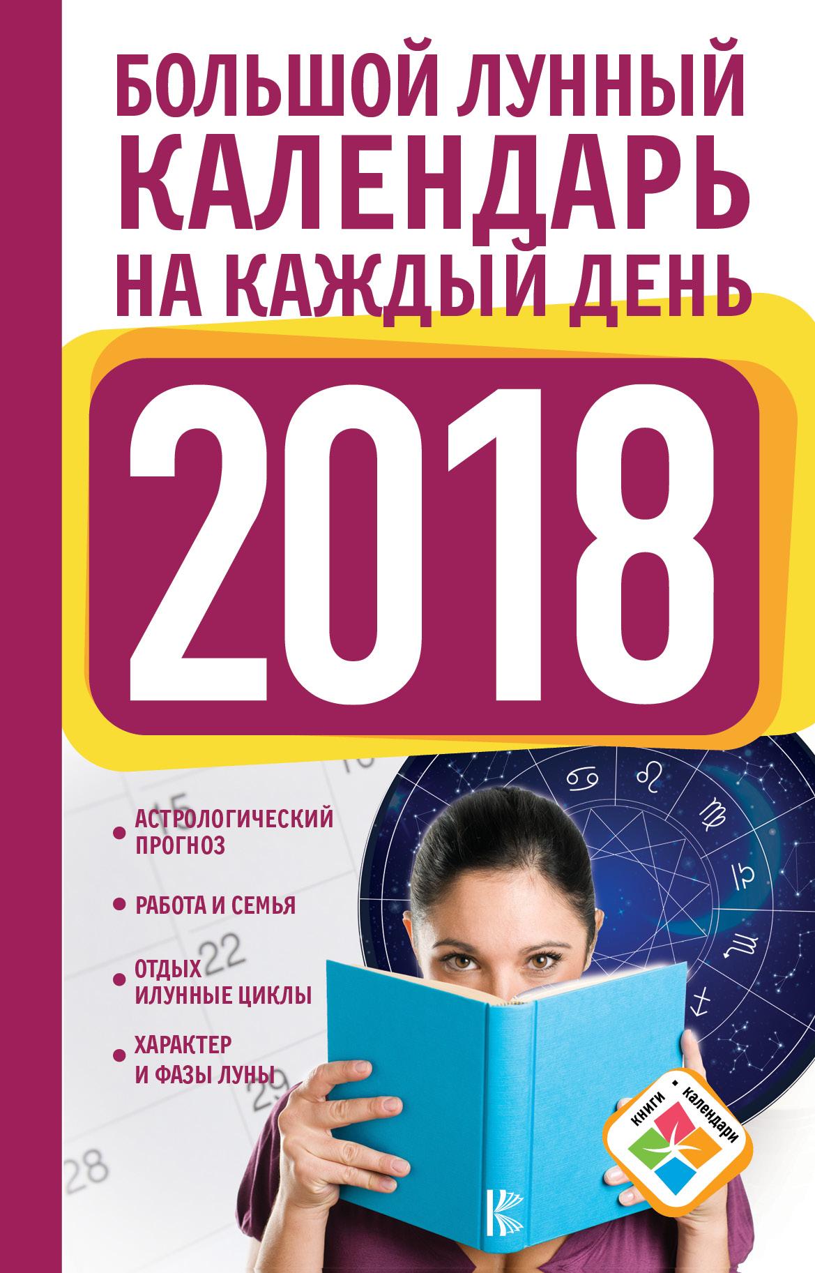 Виноградова Н. Большой лунный календарь на каждый день 2018 года