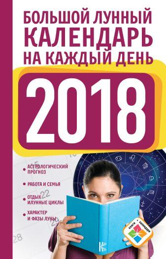 Виноградова Н. - Большой лунный календарь на каждый день 2018 года обложка книги