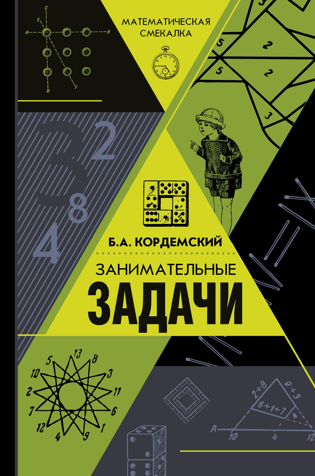 Кордемский Б. А. Занимательные задачи волков б и якунин с а математические задачи плазмооптики