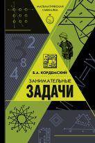 Кордемский Б.А. - Занимательные задачи' обложка книги