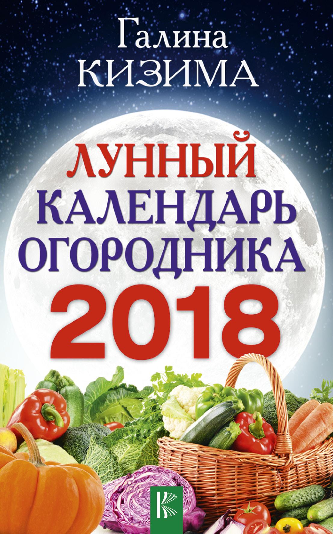 Кизима Г.А. Лунный календарь огородника на 2018 год