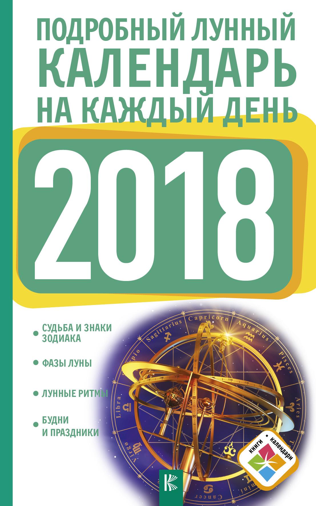 Виноградова Н. Подробный лунный календарь на каждый день 2018 года ISBN: 978-5-17-104585-2